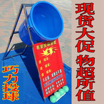Empty bucket pitching equipment to spread Qiao Li pitching Business game temple will be liar ball warm field activities props