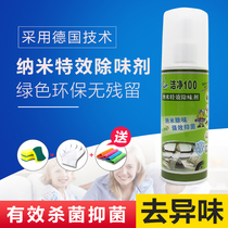 Clean one hundred car home multi-functional biological enzyme deodorant in addition to formaldehyde sterilization strong odor spray