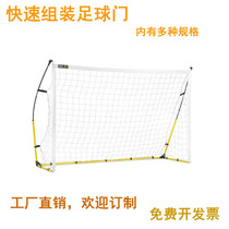 Portable fast football door children folding easy removable removable football net frame exercise trainer sklz