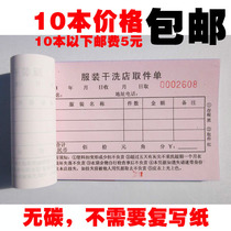 No carbon laundry receipt single laundry receipt no need to copy paper dry cleaners invoice clothing store pick-up list