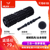 Hafei LAN foam axis muscle relaxation mace massage roller wheel fitness fascia yoga column Langya stick