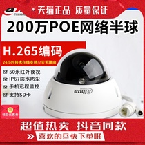 颦 Dahua 2 million infrared POE network Dome surveillance camera anti-riot zoom DH-IPC-HDBW4233R-Z