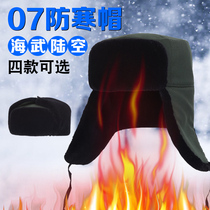 Allotment of genuine 07 type winter cotton cap cashmere cap land section Thunder hat windproof snow cold warm winter military cotton hat