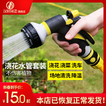 Watering pipe washing car watering vegetables watering sprinkler sprinkler gardening Garden high pressure spray garden sprinkler gun suit