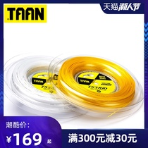 TAAN Tyon tennis line polyester resistant to playing front high-bounce can pull 16-18 tennis racket line TS5100.