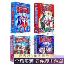 Genuine dicja Daina esmembius Ultraman HDTV video DVD discs Mandarin discs