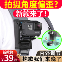 gopro accessories gopro backpack clip GoPro 7 6 5 sports camera bracket shoulder strap clip osmo Xinjiang small ants Mi Home Mountain Dog mobile phone short video shooting fixed bracket gop
