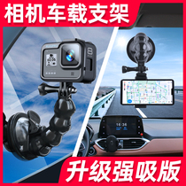 gopro car mount suction cup gopro accessories GoPro 8 7 sports camera mobile phone shooting Xinjiang lingmou osmo accessories action small ants Mi Home Mountain Dog car glass
