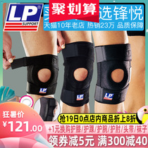LP knee sports 788 men and women basketball running 733km patella with meniscus professional badminton squat mountaineering