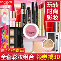 Card Zilan cosmetics suit beginners make-up full set of combination of light makeup student female natural Cinderella genuine