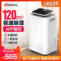 The letter of a smart dehumidifier home bedroom basement industrial dehumidifier dehumidifier dehumidifier artifact small dehumidifier
