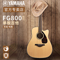 YAMAHA Yamaha Guitar FG800 Ballad Single Board Male and Female Students With 40 41-inch Electric Box Fs800