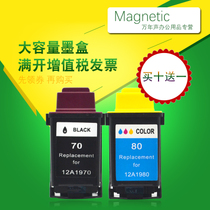 MAG is suitable for LEXMARK Lexmark 20 80 12A1980 color cartridge 50 70 12A1970 black cartridge CJ-3200 5000 5700 7000 inkjet printer ink cartridge.