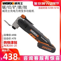 Wxks charging Universal treasure multi-function machine WX678 hole slot cutting machine grinding woodworking power tools