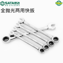Shi Da dual-use fast pull industrial-grade auto repair tools Plum Blossom opening ratchet dull child double headed fast wrench