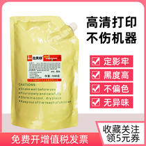 Xintian printing applicable to The light MP2501 toner MP1813L 2001SP 2013 2501L toner bag powder.