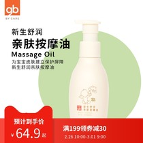 GB Good kids newborn soothing baby skin Care Massage Oil Infant Moisturizer massage not greasy 120ml