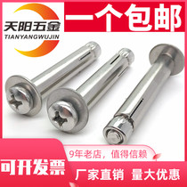 304 stainless steel cross-plate head expansion screw round head expansion bolt built-in expansion pull M6M8M10