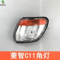 Suitable Dongfeng Wind Ling zhi V3 C11 turn lamp angle lamp display wide lamp assembly