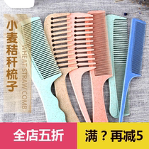 Household portable plastic comb curly hair cute big teeth wide teeth comb practical long comb with small wooden comb