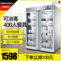Demax commercial disinfection cabinet vertical double door stainless steel large-capacity cupboard chopsticks Cup hotel cleaning cabinet