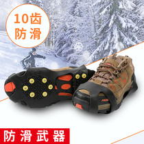 Magic Chi crampon snow ice non-slip shoe cover 10 tooth simple snow claw climbing climbing equipment shoes nail steel chain ice catch