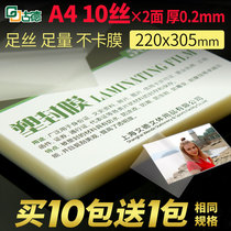 Good A4 file plastic film menu over the plastic film 6-inch photo film over the film a3 transparent waterproof protective film Photo Card film leaves plant specimens production shrink film plastic paper bag