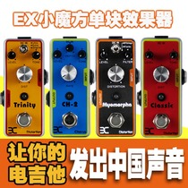 Electric guitar single block effect classic distortion overload heavy metal Analog Delay delay reverb equalizer