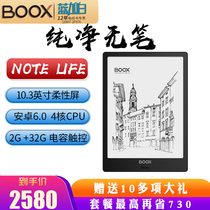 Onyx Onyx BOOX Note Lite e-book reader 10 3-inch Andrews 60 flexible screen hand touch touch student business big screen ink screen