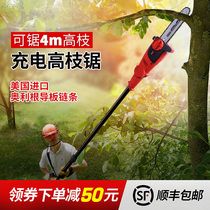 Yate high branch saw electric long pole saw rechargeable chainsaw high altitude pruning branches telescopic garden fruit tree pruning saw