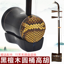 Long Yao brand Ebony high Hu music drum accompaniment Huangmei treble erhu piano with bow string piano code Rosin