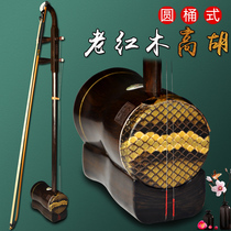 Long Yao brand old mahogany high Hu cylinder accompaniment Huangmei opera treble erhu piano with bow string piano code Rosin