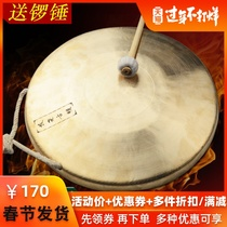 Long Yao High School low Tiger sound gongs and drums theatrical troupe gong hand Gong Gong Su Gong way gong send gong hammer