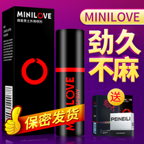 Micro Love Spray 2h Ire 2d male with one thought on hard man sex goods genuine V male element Japan