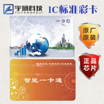 Yuyang Science and Technology Unified layout standard color Card school canteen consumer machine IC card a variety of layout options