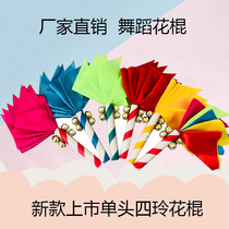 Kindergarten childrens morning exercise equipment props square dance flower stick Overlord whip lotus ring stick money Rod 8 Bells loud