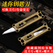 Mini knife sharp portable knife folding knife portable portable key chain knife pocket knife demolition Courier knife