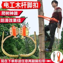 Climbing weight Fast multifunctional safety reinforced version thickened on the pole foot buckle tree-climbing artifact