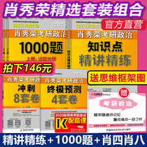 Hand 146 yuan (send thinking frame map) 2020 Xiao Xiu Rong test postgraduate political knowledge point fine talk refined Xiao Xiu Rong 1000 questions Xiao si Xiao eight 8 sets of Volume 4 sets of volume can take a full set of three