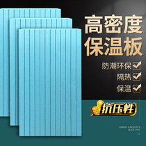 XPS geothermal heating extruded board insulation board indoor and outdoor foam board insulation module roof insulation material 2cm