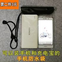 Rainy cell phone Waterproof bag takeaway special rider large neck rain-proof mobile phone set takeaway riding thickening