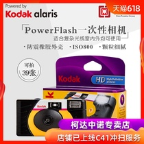 Kodak manual flash type disposable Fool film camera contains film can shoot 39