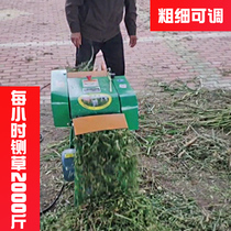 Household 220V small wet and dry dual-use chaff corn straw breeding cattle and sheep Electric Grass Cutting Machine grass cutting machine