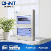 CHiNT strong electric box pz30-24 circuit Ming Assembly electric lighting box household distribution box