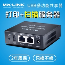 MX-LINK Printer Sharer Wired Server Supports USB To network All-in-One Shared Print Scan