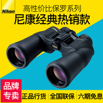 Nikon telescope reading wild ACULON A211 high-definition night vision binoculars concert mobile phone eyes