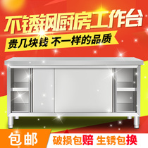 Stainless steel table kitchen operating table lockers cutting table with sliding door panel commercial special baking