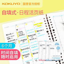 Japan Kokuyo loose-leaf paper self-filled 2020 self-handbook for the core schedule Week schedule schedule this time axis learning time management arrangement efficiency book loose-leaf notebook core