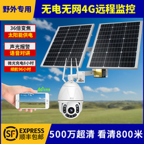 Wi-Fi 4g monitors solar 360-degree dead-end phone remote panoramic camera outdoor zoom.