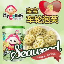 I D small Tsai Tsai Taiwan brand baby puffs wheel puffs seaweed flavor casual snacks baby said Not To Cry